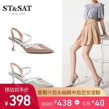 ST&SAT/星期六夏季新款包头细跟中后空女凉鞋