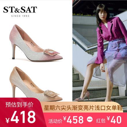 ST&SAT/星期六尖頭漸變亮片細高跟淺口女單鞋
