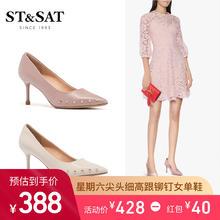 ST&SAT/星期六春季新款尖头细高跟铆钉女单鞋
