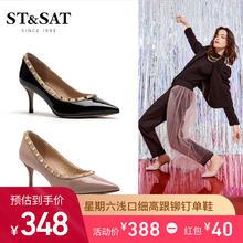 ST&SAT/星期六浅口细高跟铆钉单鞋女鞋