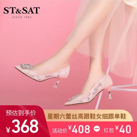 ST&SAT/星期六蕾絲高跟鞋女細跟單鞋婚鞋