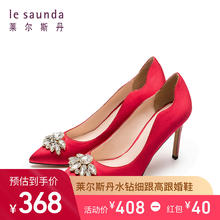 莱尔斯丹 新款时尚优雅水钻尖头细高跟婚鞋新娘鞋女单鞋