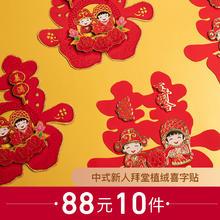【88元选10件】中式新人拜堂植绒喜字贴