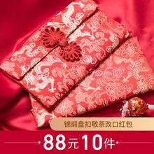 【88元选10件】锦缎盘扣敬茶改口红包
