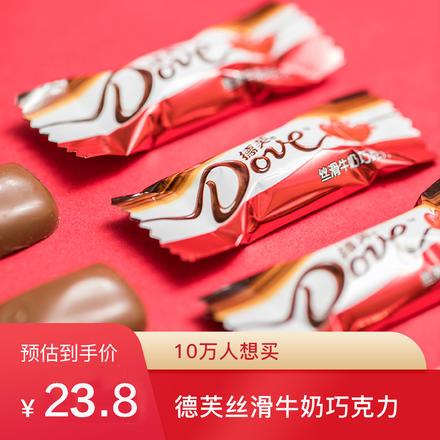 【易融 仅发江浙沪】德芙丝滑牛奶巧克力 500g约100颗