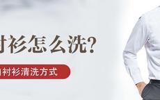 白衬衫怎么洗
