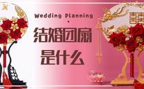 结婚团扇是什么