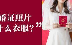 结婚证照片穿什么衣服