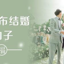 朋友圈宣布结婚的简洁句子