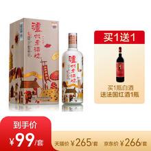 【A4套餐】52°泸州老窖金色岁月+红酒