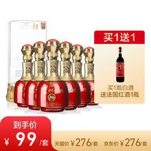 【A5套餐】52°泸州老窖特酿动彩+送红酒