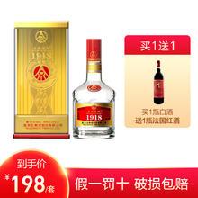 【A19套餐】五粮液壹玖壹捌精酿52度500ml+红酒