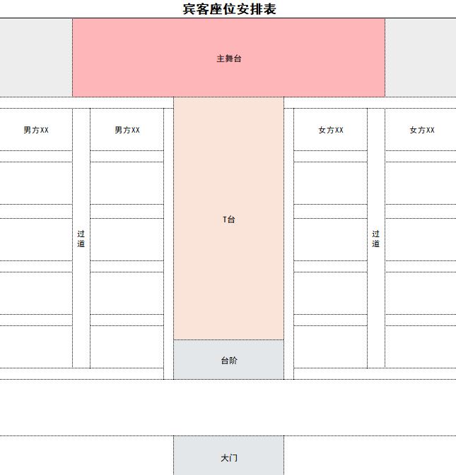 宾客座位安排表