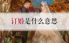 订婚是什么意思