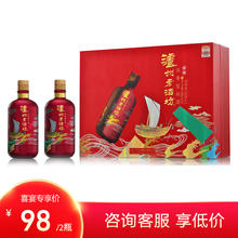【礼盒】泸州老酒坊耀顺52度礼盒装500ml*2