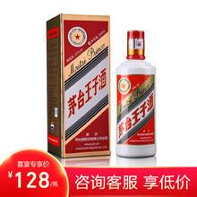 贵州茅台王子酒53度500ml*6
