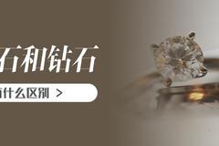 锆石和钻石的区别