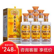 贵州茅台王子酒 珍品53度500ml*6
