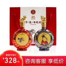 【礼盒】五粮液 囍酒52度庚子鼠年纪念酒双支礼盒装