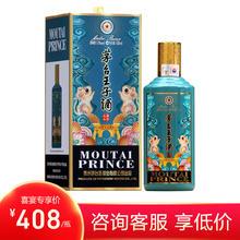 贵州茅台酒 茅台王子酒(庚子鼠年)53度500ml