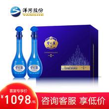 【礼盒】45度梦之蓝M6礼盒500ml*2