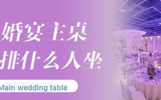 婚宴主桌安排什么人坐