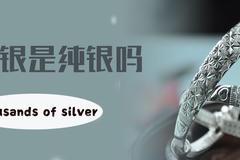 千足银是纯银吗