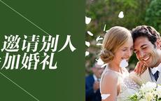 怎么邀请别人参加婚礼
