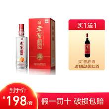 【A17套餐】泸州老窖真藏红耀+红酒