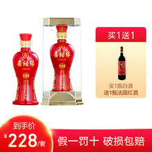 【B4套餐】52度五粮液喜结缘精品500ml+红酒