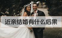 近亲结婚有什么后果