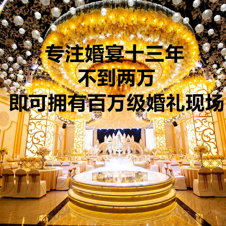 冠豪主题婚礼酒店(华南店锦绣店)