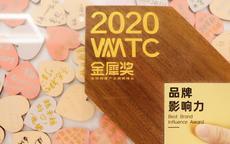2020金犀奖即将开幕 行业头部人物聚齐共议婚礼产业数字化