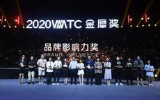 2020金犀奖顺利开幕 首日产业论坛及颁奖典礼圆满落幕