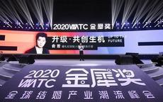 2020金犀獎全球結婚產業潮流峰會在浙江烏鎮開幕