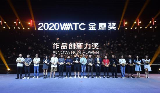 2020金犀奖作品创新力奖颁奖仪式