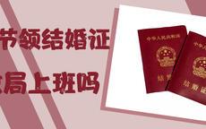国庆节领结婚证民政局上班吗