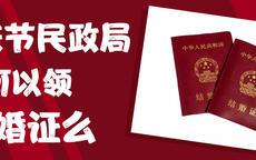 国庆节民政局可以领结婚证么