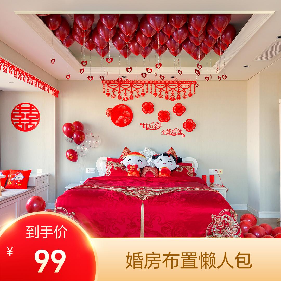 【包邮】【超值性价比】婚房布置速成大礼包 轻松布置