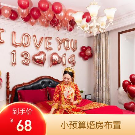 【小預算】婚房臥室喜慶布置套裝