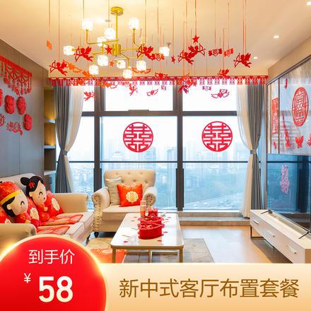 【多款可選】新中式客廳布置升級套餐
