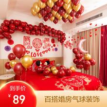 百搭婚房气球拉花装饰套餐