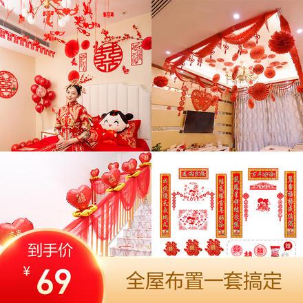 男方女方婚房客廳樓梯喜字對聯布置氣球裝飾