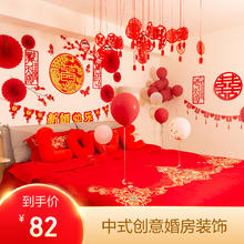 【中式婚房】创意浪漫卧室拉花装饰