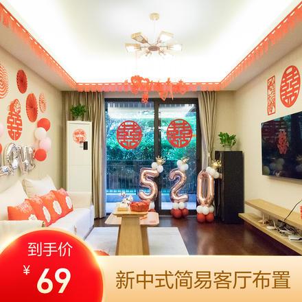 【新中式】婚房客廳簡易布置裝飾