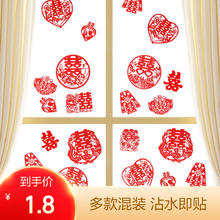 【18-20张装】窗花艺术剪纸喜字静电贴套装