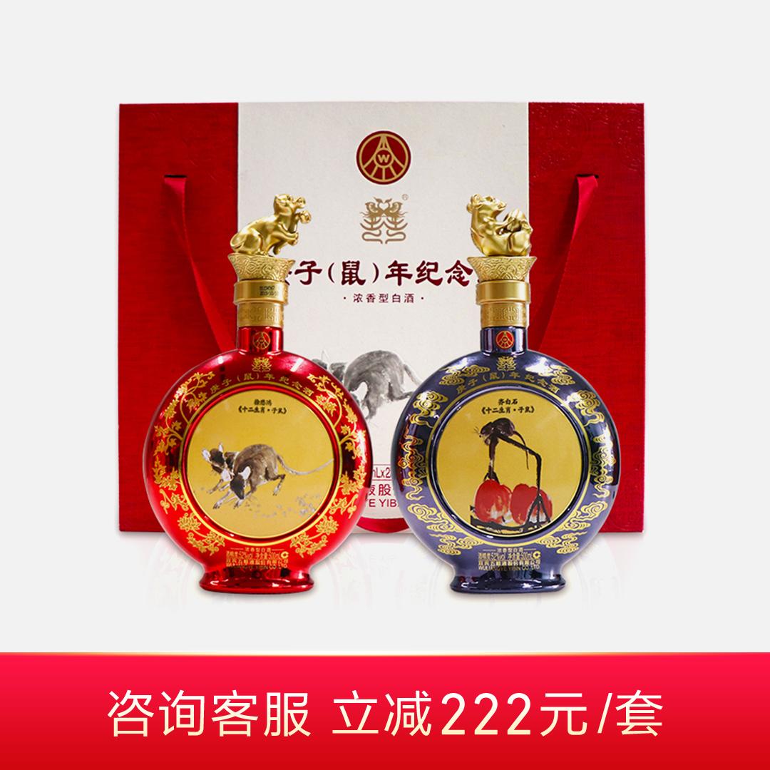 【到手价658元】五粮液 囍酒52度庚子鼠年纪念酒双支礼盒装