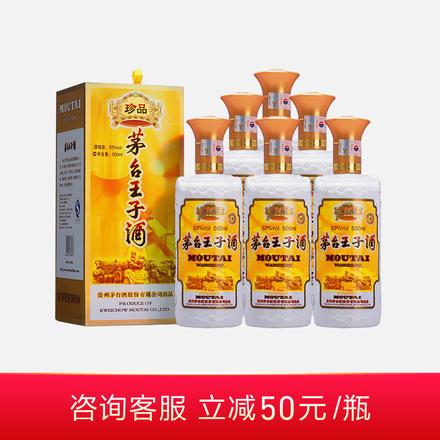 贵州茅台王子酒 珍品53度500ml