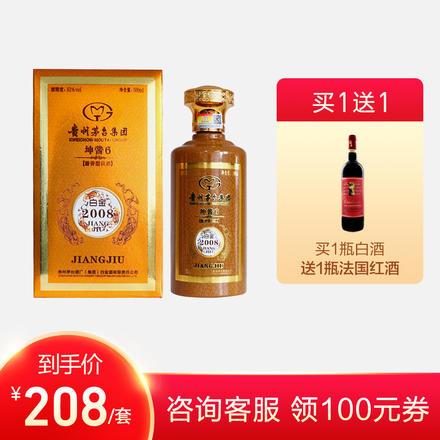【B2套餐】贵州茅台集团 白金酒 坤酱6(黄)+红酒