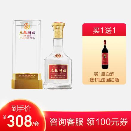 【B11套餐】五糧液特曲精品+紅酒